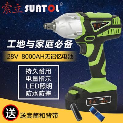 索立工具 28V电动充电扳手 锂电冲击扳手 架子工脚手架安装工具