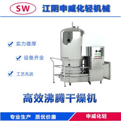 厂家直销 沸腾干燥机 GFG系列高效沸腾干燥机 振动流化床
