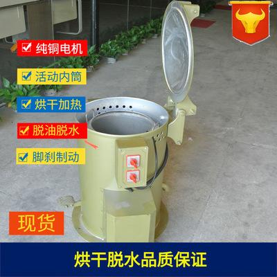 东莞厂家直销小型加热烘干机 离心式脱水烘干机 脱油机现货可试机