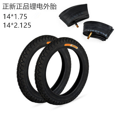 正新14*1.75/2.125寸锂电车轮胎电动车内外胎弯嘴内胎 折叠车外胎