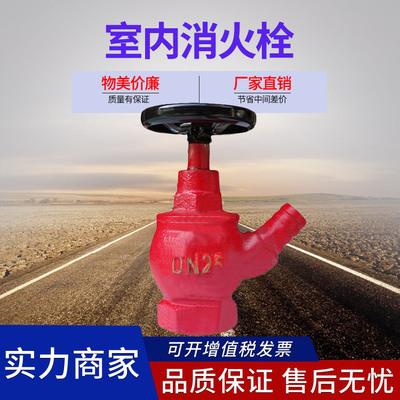 雨工牌消火栓室内消火栓 旋转栓固定接口减压稳压消火栓头