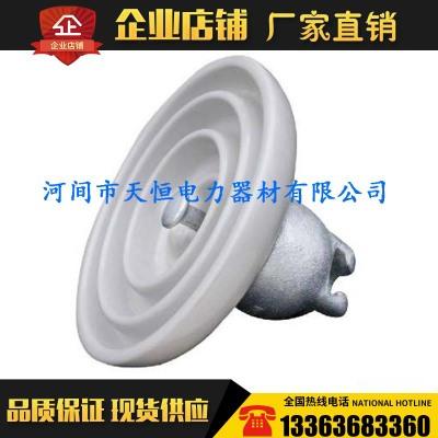 厂家供应高压悬式陶瓷绝缘子XP-70 XP-70C耐污型陶瓷绝缘子