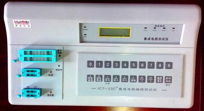 集成电路测试仪ICT33C+数字IC模拟块离线测量好坏型号可烧录ROM
