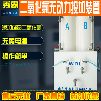 无动力二氧化氯投加装置发生器自来水、饮用水、二次供水消毒设备