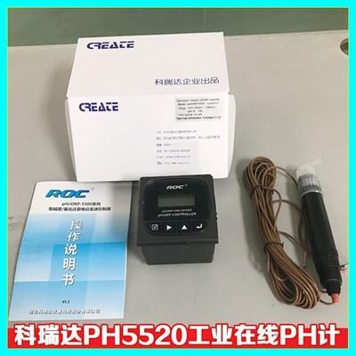 科瑞达PH3520/5520酸度计 PH工业在线测试仪