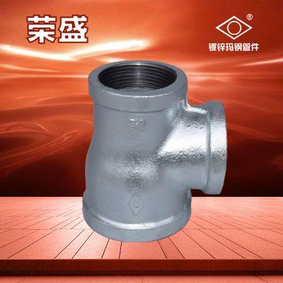 荣盛玛钢厂家直销 各型号侧大三通 异径三通 镀锌铸铁丝接管件