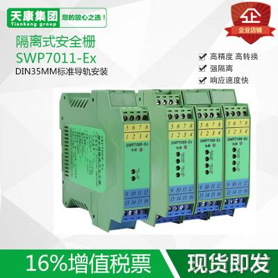SWP7011-Ex一进一出单通道开关量隔离式安全栅继电器防爆隔离栅