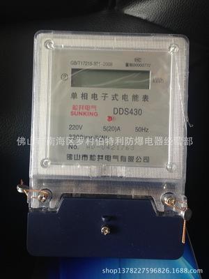 单相电子式电能表DDS430型电度表 家用 出租房 房东电表 质量保证