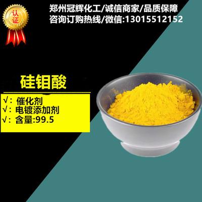 厂家直销 12- 硅钼酸 电镀 优级品硅钼酸 含量99%硅钼酸
