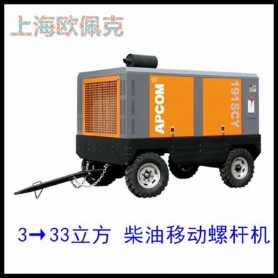 志高柴移螺杆空气压缩机3立方-33立方 ODM品牌运营商 上海欧佩克