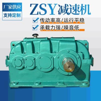 厂家现货ZSY系列圆柱齿轮减速机 ZSY280硬齿面减速机 齿轮减速器