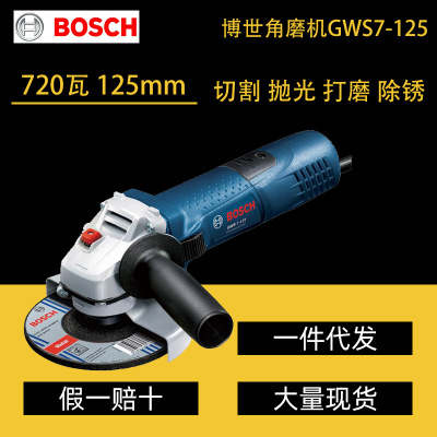 博世角磨机GWS7-125电动手磨机打磨机金属切割机抛光角向磨光机