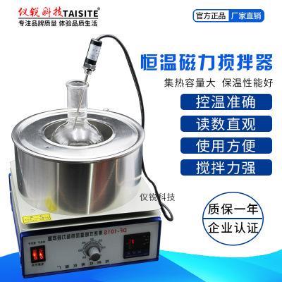 搅拌器恒温数显油浴锅水浴锅两用实验室油水集热式磁力搅拌器2L3L