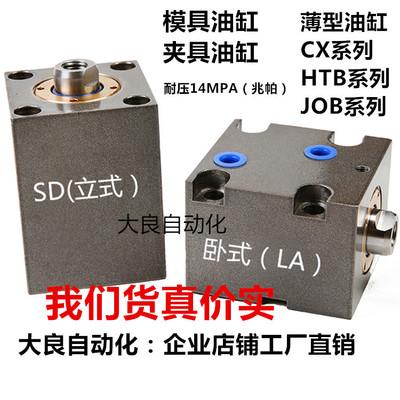 薄型油缸LA卧式CXSD立式模具液压缸方形小油缸HTB油缸JOB厂家直销