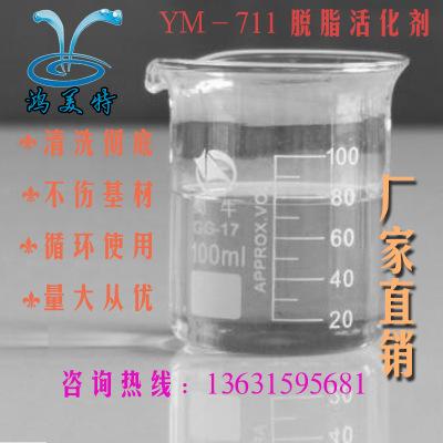 厂家直销锌合金脱脂活化剂 提高盐雾性能 脱脂活化二合一