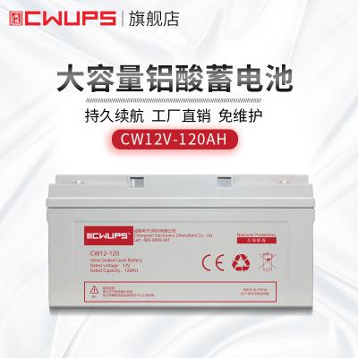 免维护铅酸电池12V120AH蓄电池EPS直流屏UPS蓄电池120AH特价促销