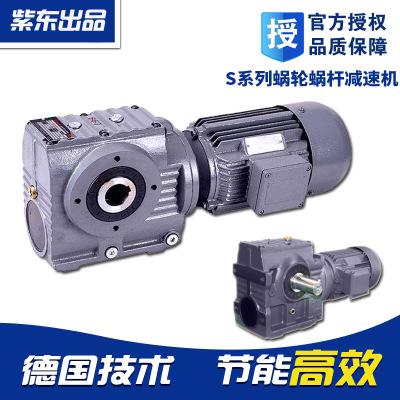 工厂直销 专业制造S系列低噪精密磨齿蜗轮蜗杆减速机 四大系列