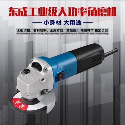 东成角磨机05-100B磨光机多功能家用手磨切割机抛光东城电动工具
