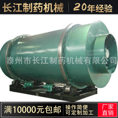 生产供应机械化程度高HZG系列回转窑干燥机