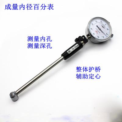 原装成量内径百分表6-10-18-35-50-100 50-160mm等型号齐全未税