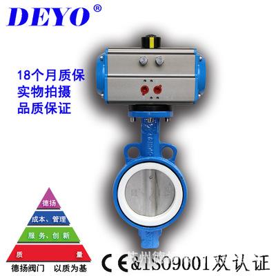 厂家直销D671FP气动四氟蝶阀,耐高温耐腐蚀,对夹DN50,80,100,150