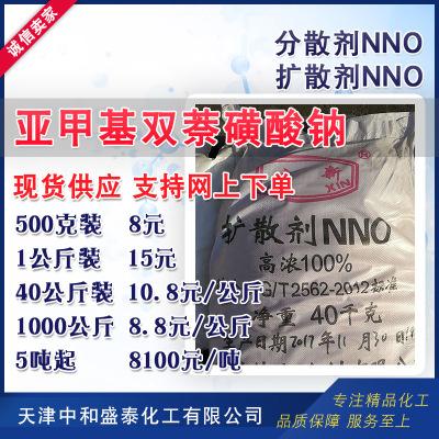 亚甲基双萘磺酸钠 扩散剂 分散剂NNO 扩散剂N 500克/袋