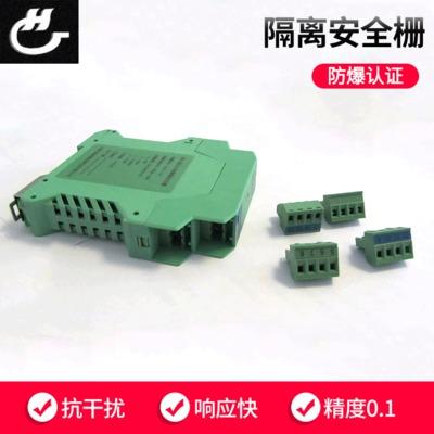 生产厂家特供抗干扰开关量隔离安全栅HFA-MK全量程天津