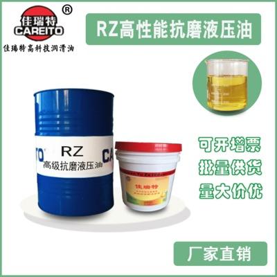 批发佳瑞特RZ32 46 68号高级抗磨液压油 含锌无灰工业润滑油200L