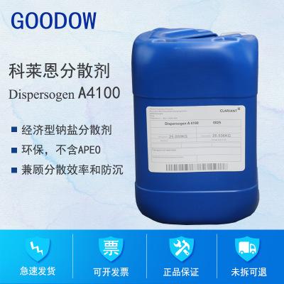 CLARIANT科莱恩分散剂A4100乳胶漆水性无机色浆用经济钠盐 分散剂