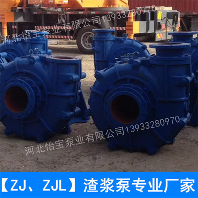 250ZJ-I-A75 zj渣浆泵配件 zj离心耐磨渣浆泵 渣浆泵矿用 卧式