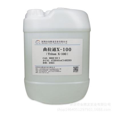 现货供应 美国陶氏 非离子表面活性剂 曲拉通X-100Triton X-100