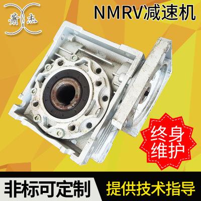 小型蜗轮齿轮rv减速机 立式涡轮nmrv减速机涡轮蜗杆减速机