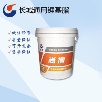 促销长城尚博0#00#1#2#3#通用锂基润滑脂轴承专用脂