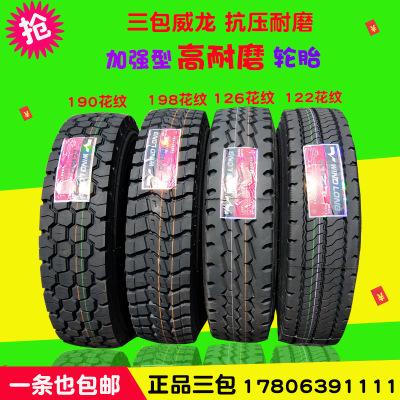正品三包朝阳威龙1100R201200R20足球花大货车全钢丝轮胎