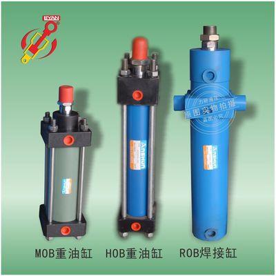 东莞厂家直销MOB/HOB/ROB液压油缸 定制非标轻油缸/重油缸/焊接缸