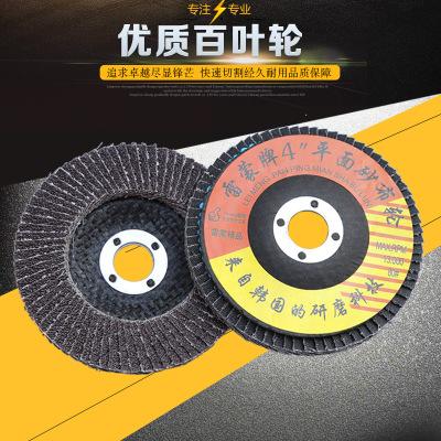 页轮抛光百叶轮 磨焊口船厂专用百叶片 耐用快速磨削 平面砂布轮