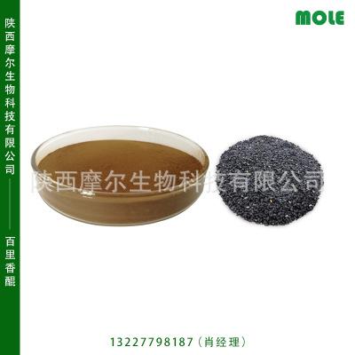 百里香醌 黑种草子提取物 HPLC5-10% 多规格 可订制 100g起 包邮