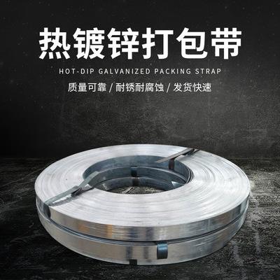 货源期货镀锌带打包带高强度热镀锌打包带镀锌钢带厂家批发
