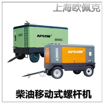 志高柴移螺杆压缩机3立方-33立方 ODM品牌运营商 上海欧佩克