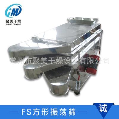 高频振动筛筛选设备直线振动筛工业干燥机FS系列方形振荡筛