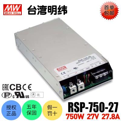 台湾明纬RSP-750-27 750W开关电源27V27.8A 直流稳压LED驱动监控