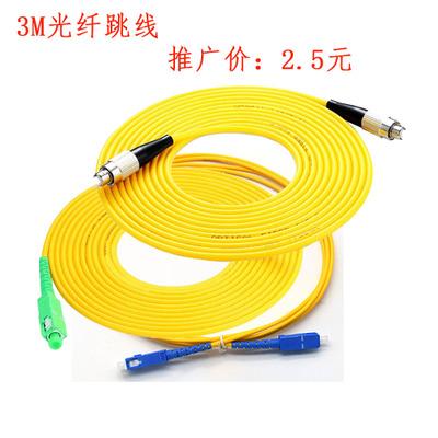 厂家直销单模光纤线尾纤跳线单芯3.0光缆 SC-SC 3米