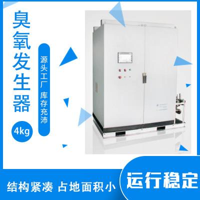4kg臭氧发生器水处理臭氧发生器臭氧发生器 大型水处理设备