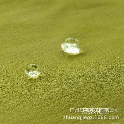 厂家供应无氟防水剂 织带做防水处理用纺织染整助剂 可定制