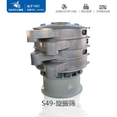 厂家直销高服水硫酸镁振动筛分机化工分离设备振动筛分机厂家