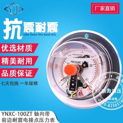 电接点压力表YNXC100ZT耐震磁助式轴向标准螺纹M20*1.5