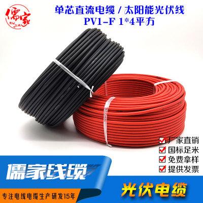 单芯直流电缆PV1-F1*4平方光伏电线电缆光伏板连接线太阳能光伏线