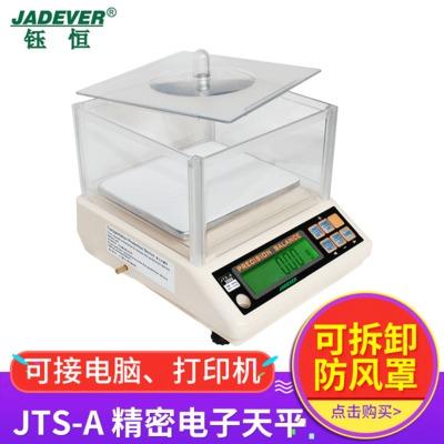 台湾钰恒品牌SNUGIII JTS实验室电子天平1000g0.01电子秤精密天平