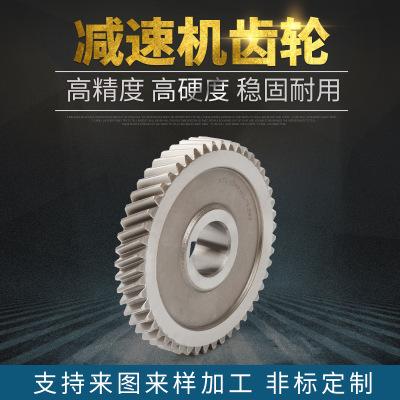 厂家直销优质减速机齿轮 精密小模数行星齿轮可加工定制
