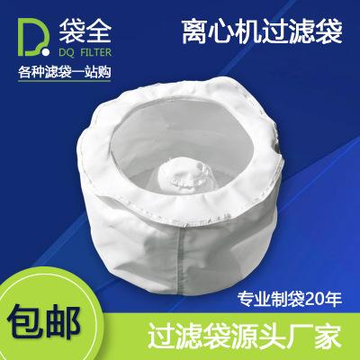 离心机滤袋 厂家定制 药液专用离心机过滤袋  足式离心机耐酸滤布
